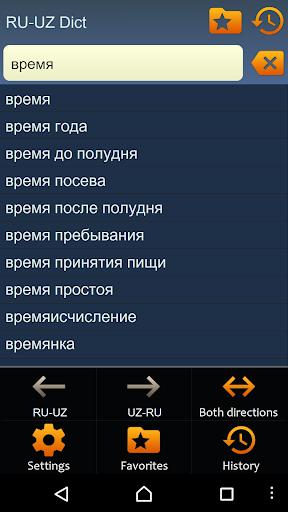 Русско-Узбекский словарь