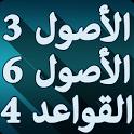 الأصول الثلاثة ، الأصول الستة والقواعد الأربعة icon