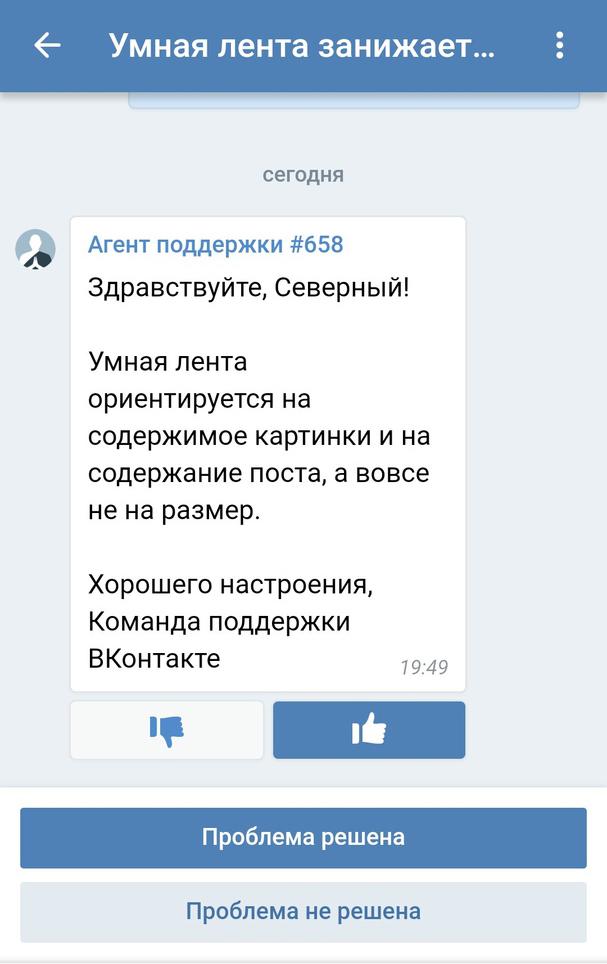 ответ агента поддержки вконтакте