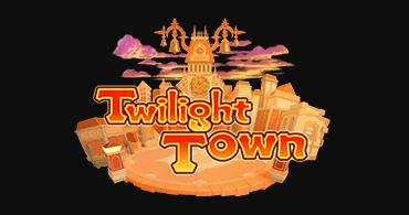 ワールド:トワイライトタウン