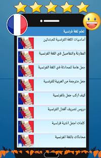 دروس تعلم اللغة الفرنسية عربي - náhled