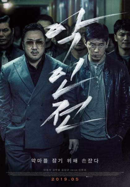 'The Gangster, The Cop, The Devil' was invited to the Cannes Film Festival