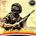 Comprehensive Operation (Sinai 2019) icon