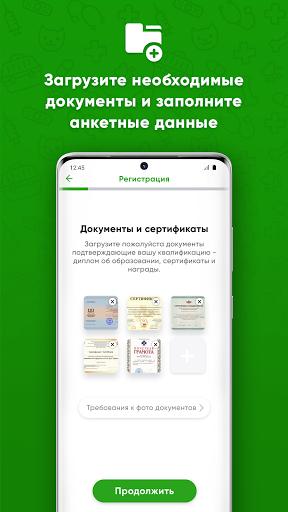 ДомВет - для ветеринаров screenshot 3