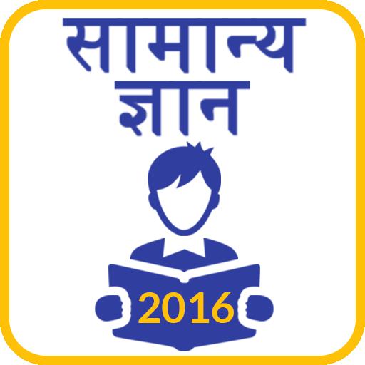 Hindi GK 2016 2017 Android APK Download Free By Taruloop