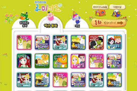 루미키즈 유아동화 : 신데렐라(무료) screenshot 0