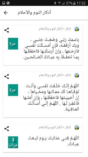 Maroc Athan (Coran et Salat) screenshot 7