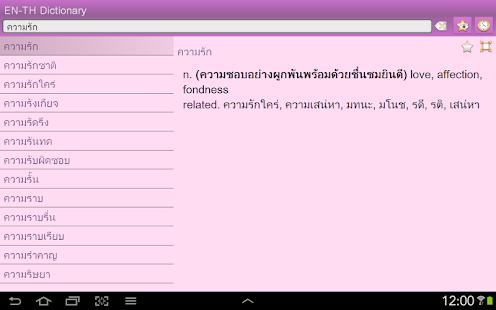 English Thai Dictionary Free - screenshot thumbnail