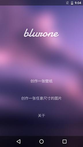 Blurone -创作毛玻璃效果壁纸