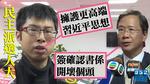 郭家麒報名選人大拒簽確認書 社運人士再加料撐習近平思想
