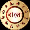 বাংলা রাশিফল- Bangla Rashifal download