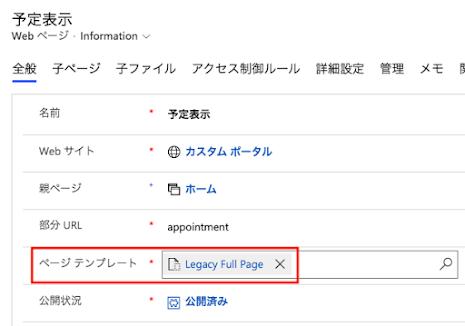 Webページで書き換えのページテンプレートを指定