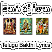 Telugu Bhakthi Lyrics