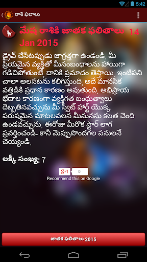 Telugu Horoscope: Rasi Phalalu screenshot 1
