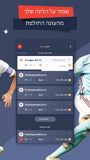 LaLiga Fantasy ONE - 2019 / 2020 Soccer Manager screenshots 2