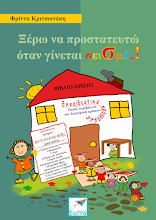 Photo: Ξέρω να προστατευτώ όταν γίνεται σεισμός, Φρίντα Κριτσωτάκη, Εκδόσεις Σαΐτα, Νοέμβριος 2015, ISBN: 978-618-5147-70-9, Κατεβάστε το δωρεάν από τη διεύθυνση: www.saitapublications.gr/2015/11/ebook.191.html