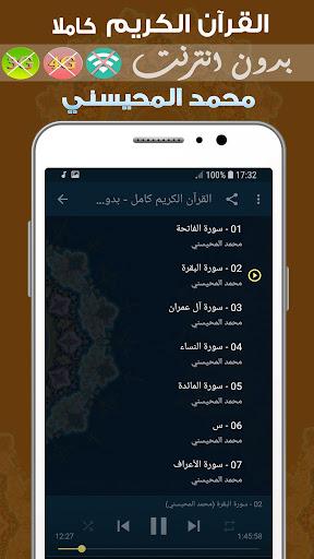 Al mohaisany  Quran Mp3 Offline 2.0 screenshots 2