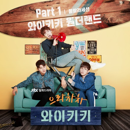 Laughter_in_Waikiki_OST_Part_1
