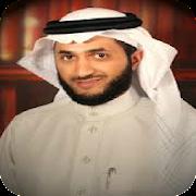 Nabil Al Rifai - Quran MP3