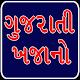 Download Gujarati Khajano (Gujarati Collection) For PC Windows and Mac