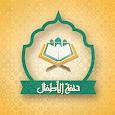 Tuhfat Al Atfal - with sound