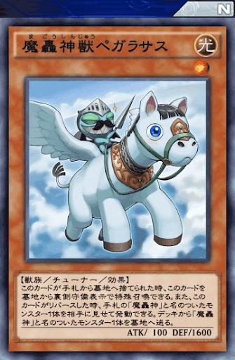 魔轟神獣ペガラサス