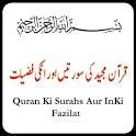 Quran sa Tamam Mushkilat ka Hal (Surah 51 - 114) icon