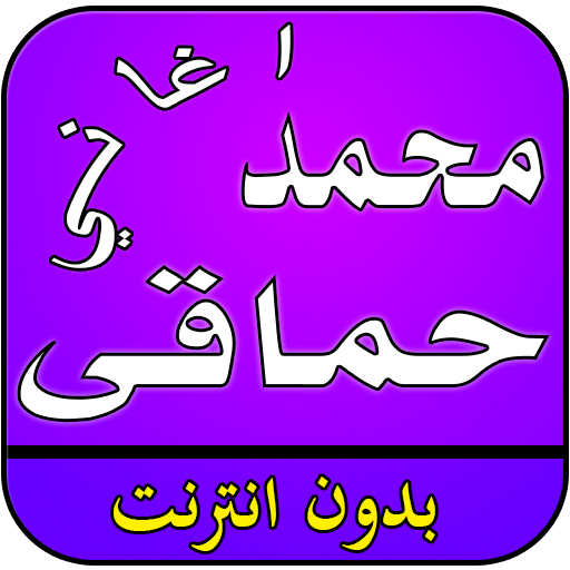 اغاني محمد حماقى بدون انترنت