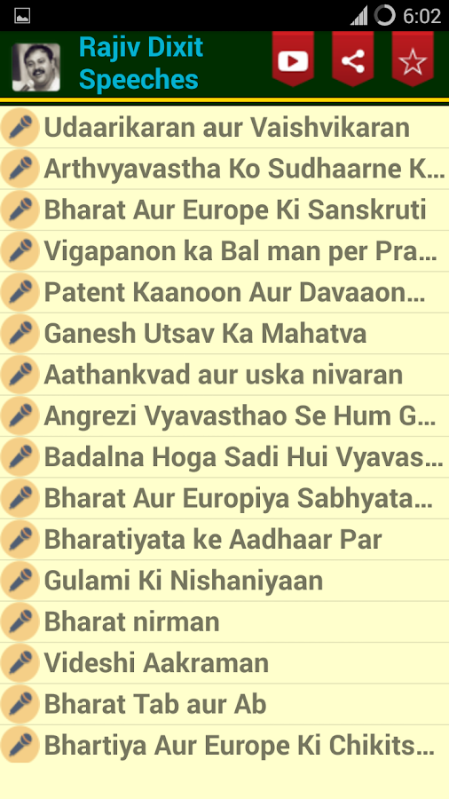 Rajiv Dixit Speeches- screenshot