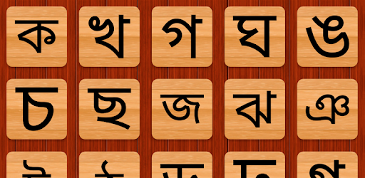 Bengali 101 - Learn to Write - Apps on Google Play