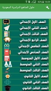 حلول للمناهج الدراسية السعودية - náhled