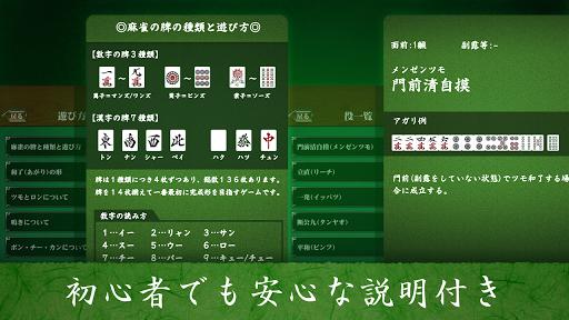 Mahjong Free apkmr screenshots 4