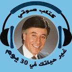 كتاب صوتي ?غير حياتك في 30 يوماً د/ ابراهيم الفقي Icon