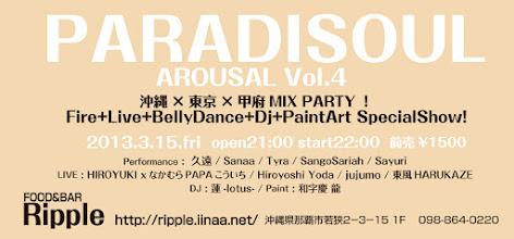 Photo: 沖縄イベント「PARADISOUL」チケット 試作 2013.02.21