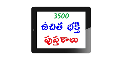 3500 Free Telugu Bhakti Books for PC