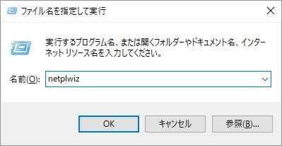 [Windows]キーと[R]⇒「netplwiz」