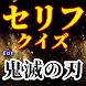 セリフクイズfor鬼滅の刃 アニメ名言集クイズ 人気少年ジャンプ作品 無料ゲームアプリ - Androidアプリ
