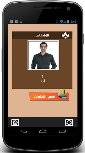 玩免費教育APP|下載تعلم اللغة الانجليزية app不用錢|硬是要APP