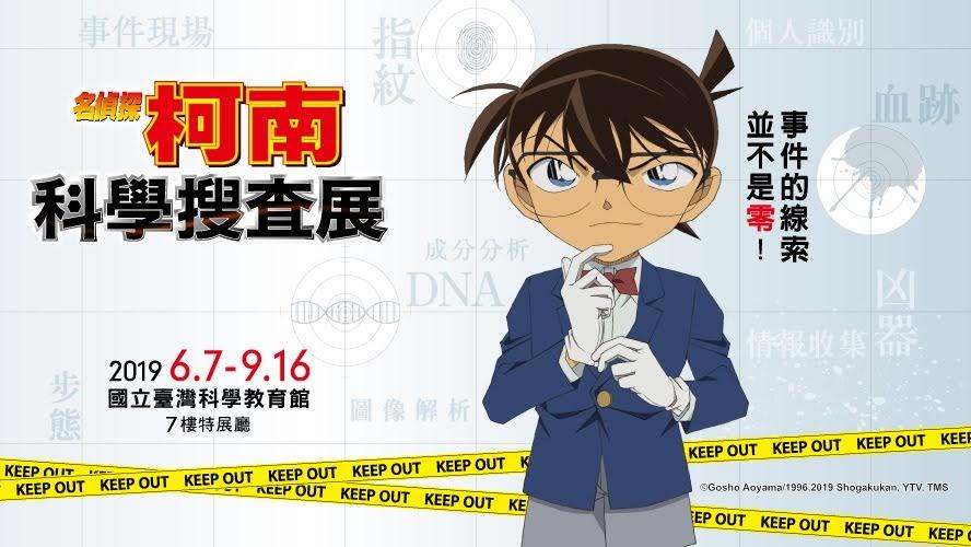 [迷迷動漫] 化身名偵探!名偵探柯南 科學搜查展6月登台!