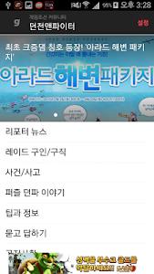 던파조선 커뮤니티 (게임뉴스/커뮤니티) screenshot 1