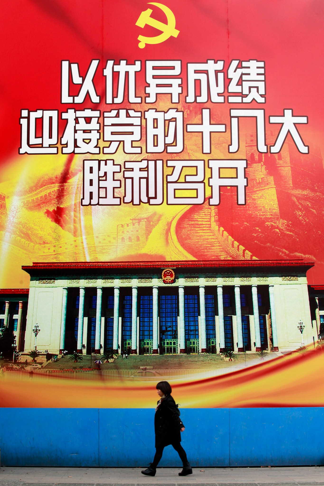 Photo: A poster in Shanghai announces the event.