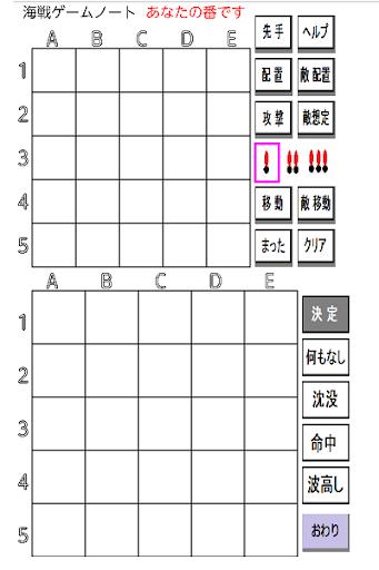 玩免費棋類遊戲APP|下載海戦ゲームノート app不用錢|硬是要APP