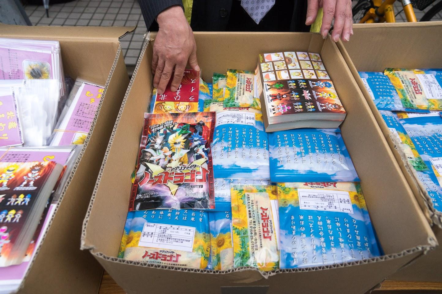 ひまわりライスのサンプル(2合)200袋を頒布
