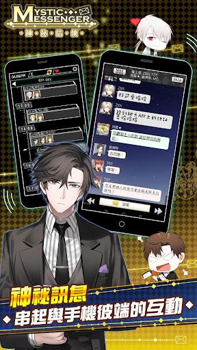 Mystic Messenger u795eu7955u4fe1u4f7f 1.0.7 screenshots 2