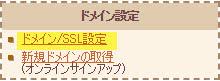 コントロールパネル無料SSL