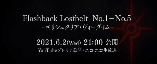 Flashback-Lostbelt