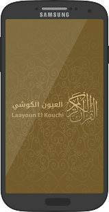 Quran mp3 By Laayoun El Kouchi Holy Quran warch - náhled