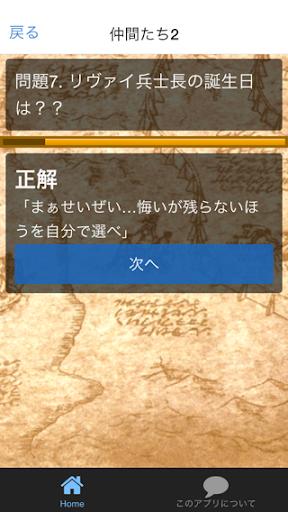 無料娱乐Appのアニメ 漫画 クイズ for 進撃の巨人 anime 記事Game