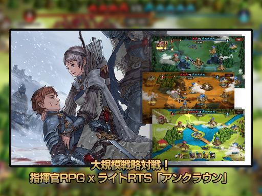Code Triche アンクラウン apk mod screenshots 6