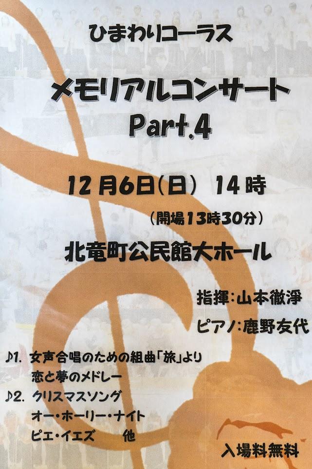 ひまわりコーラス・メモリアルコンサート Part.4